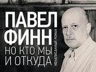 «Кривые чемоданы» Шпаликова: Отрывок измемуаров сценариста Павла Финна