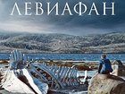 «Левиафан» победил на кинофестивале в Лондоне