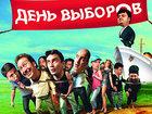 «Выбери меня, выбери меня»: Любимые фильмы политтехнологов