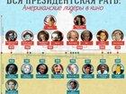 Вся президентская рать: Американские лидеры в кино