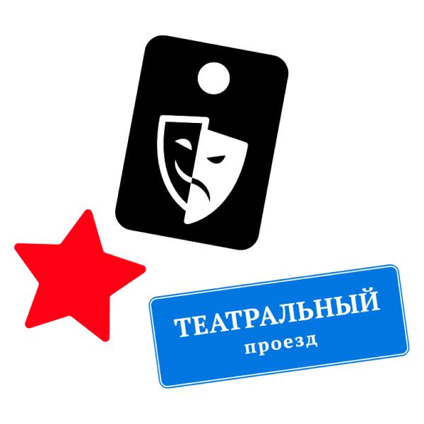Сколько театров<br>в Москве