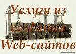 Создание сайтов | Официальный Бизнес-Сайт на Яндексе