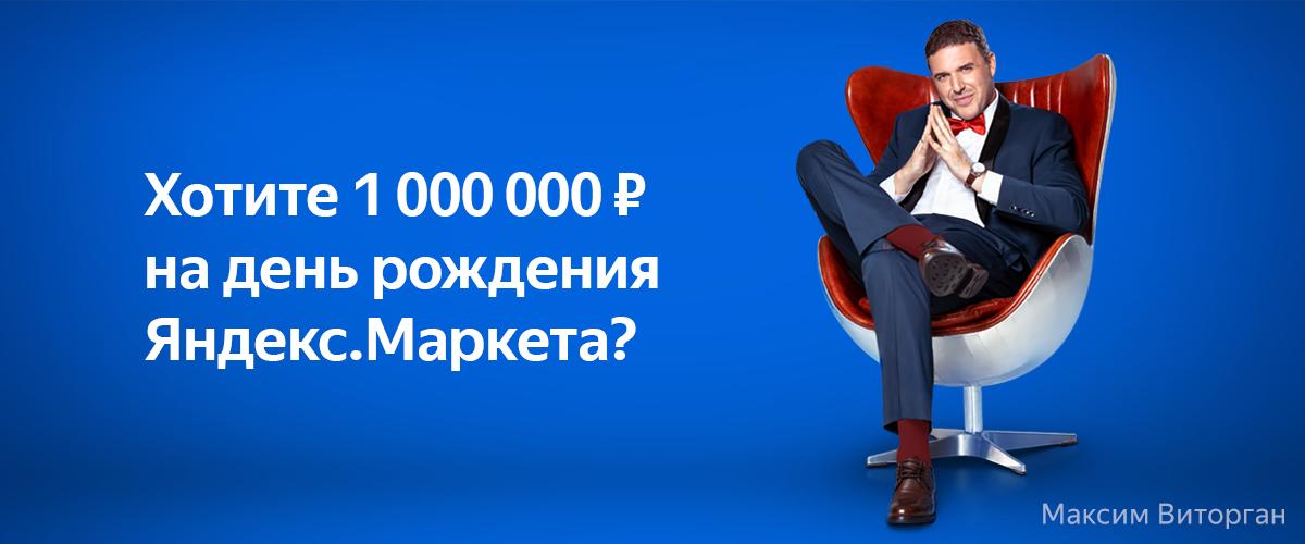 Как выиграть 1 миллион рублей?