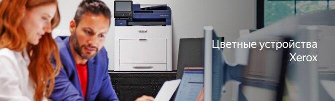 Xerox (Ксерокс) — Каталог товаров — Яндекс Маркет