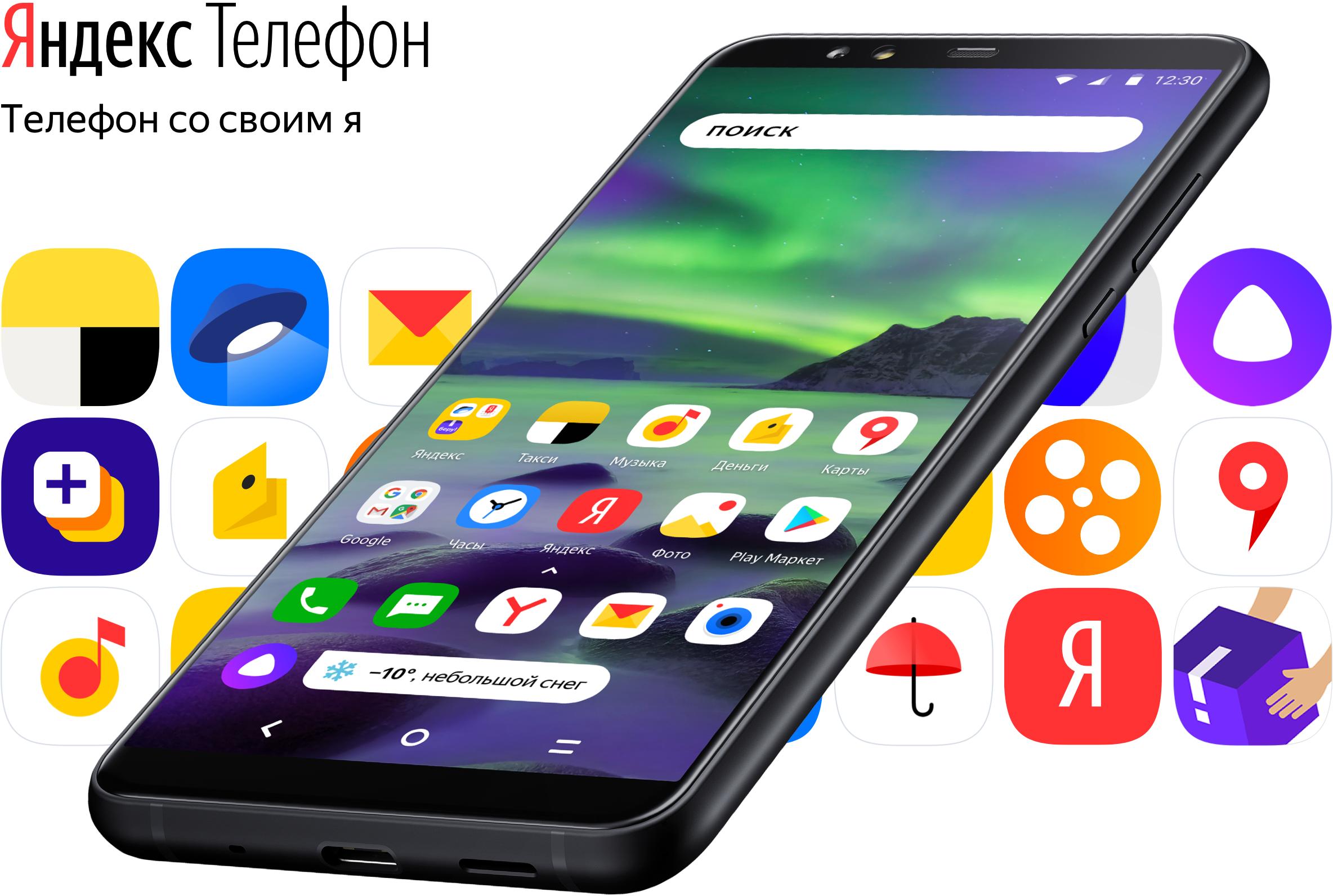 e724e0de1854 Купить Смартфон Яндекс.Телефон черный (YNDX-000SB) по низкой цене с ...