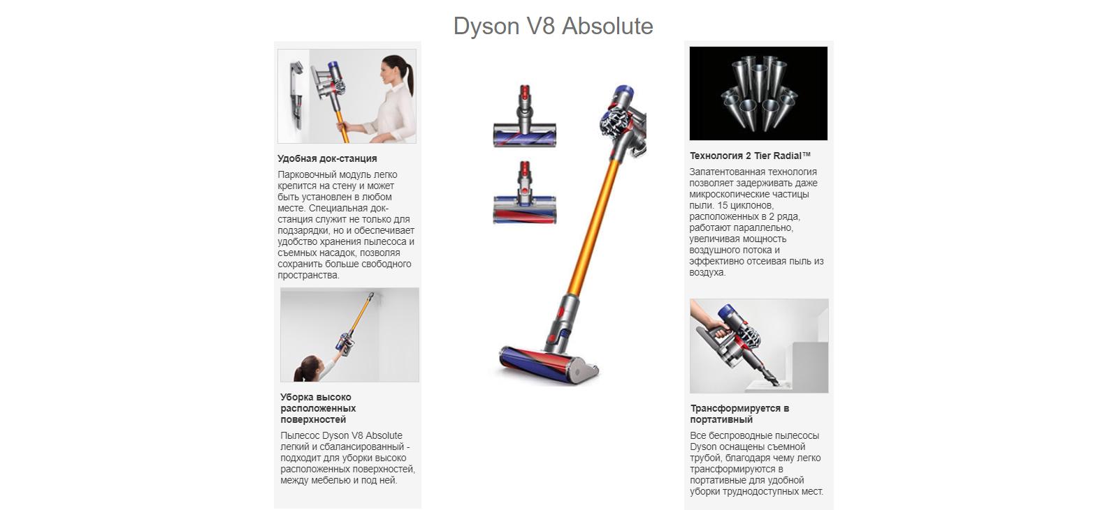инструкция к пылесосу dyson v8 absolute