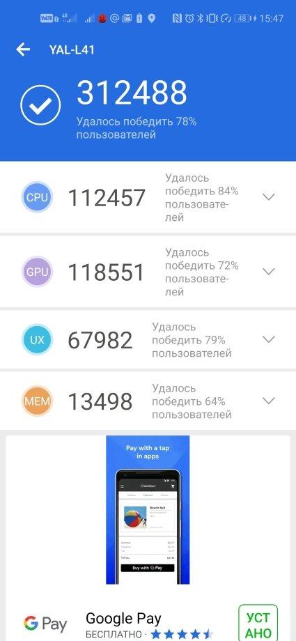 Тест производительности смартфона вприложении AnTuTu BenchMark