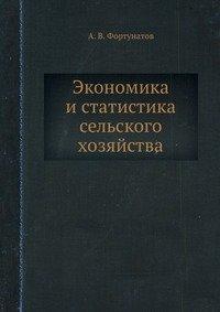 А.В. Фортунатов