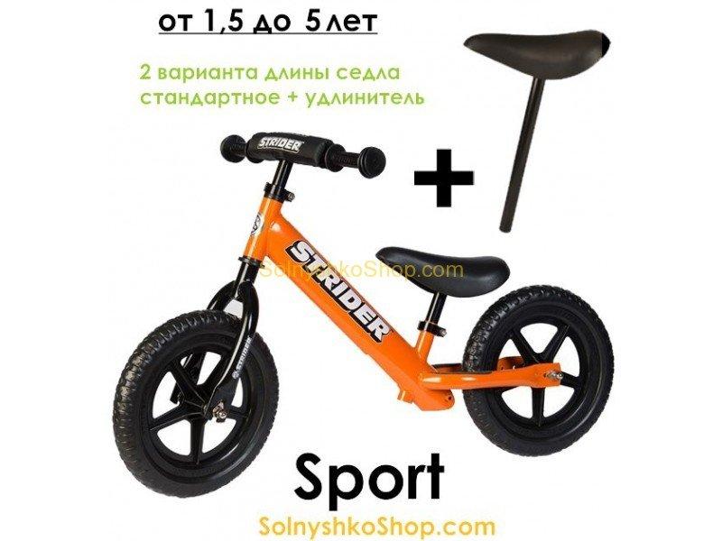 Беговел Strider 12 SPORT (Strider спорт оранжевый + удлинитель седла) 5b9b3d78940
