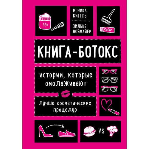 """Биттл М. """"Книга-ботокс"""""""