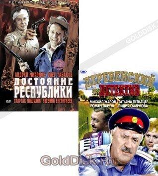 Достояние республики + Деревенский детектив (2 DVD)