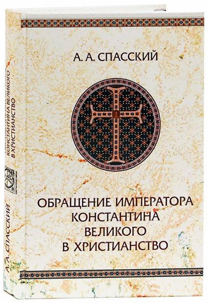 Обращение императора Константина Великого в христианство. Исследования по истории древней Церкви