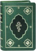Библия на русском языке РБО, зеленая
