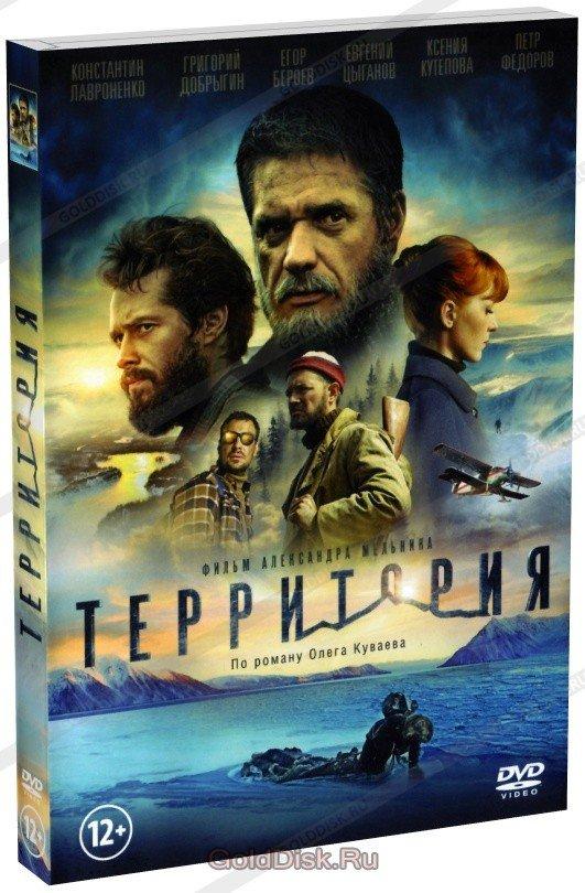 Территория (DVD)