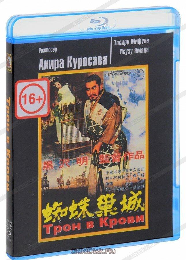 Трон в крови (Blu-Ray)