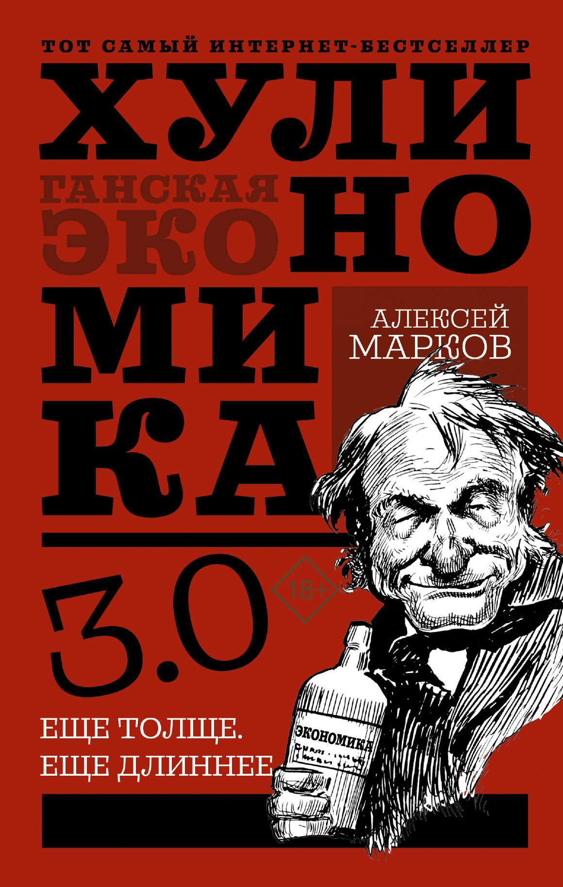 """Марков А.В. """"Хулиномика 3.0: хулиганская экономика. Ещё толще. Ещё длиннее"""""""