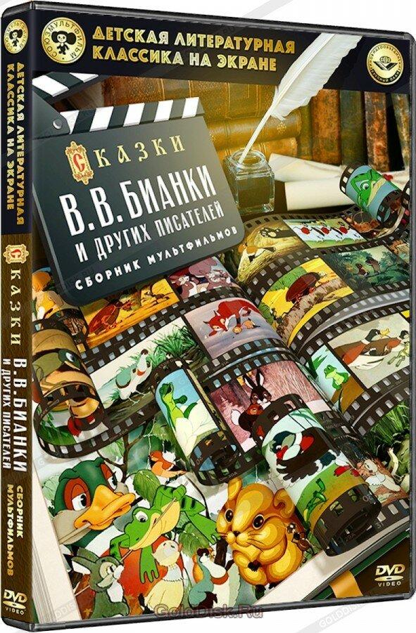 Детская литературная классика на экране. Сказки В. В. Бианки (DVD)