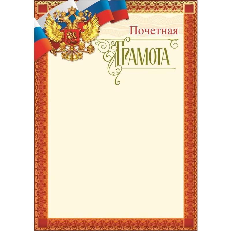Грамота Русский дизайн оранжевая рамка с гербом (А4, 190 г/кв.м, 10 листов в упаковке)