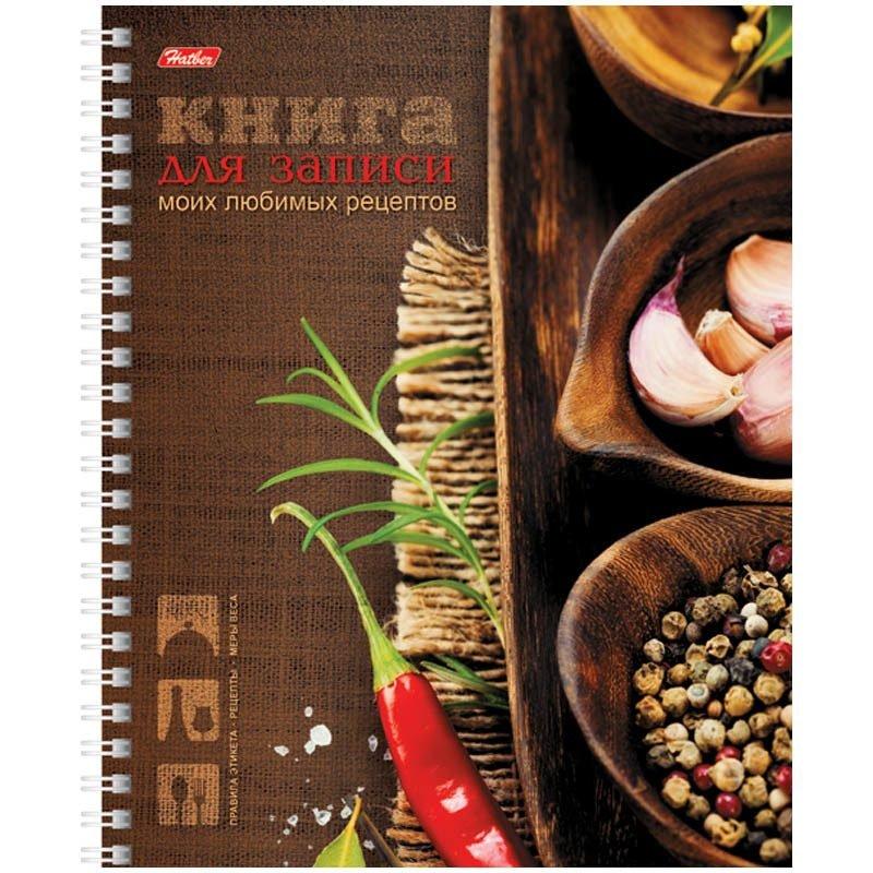Книга для записи рецептов 80л. А5 на пласт. спирали Любимые рецепты