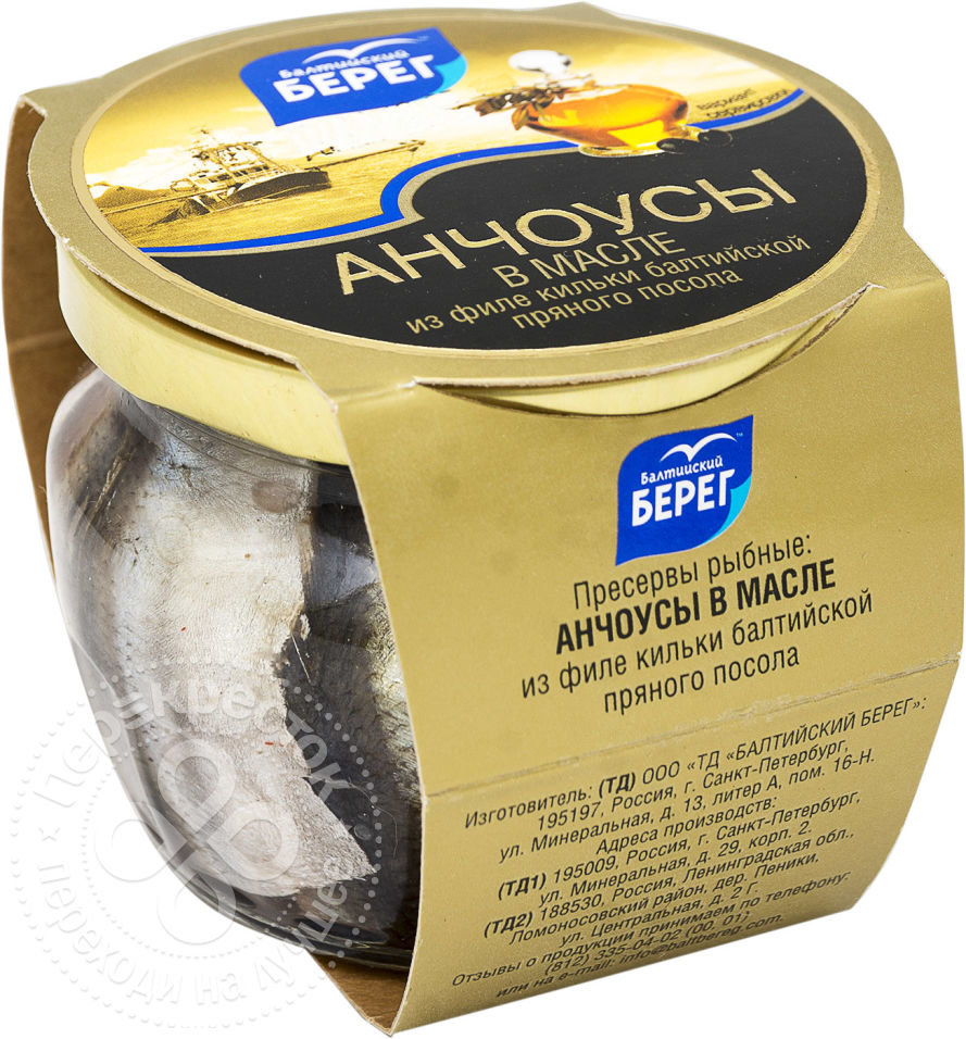 Килька Балтийский Берег Анчоус филе в масле 145г