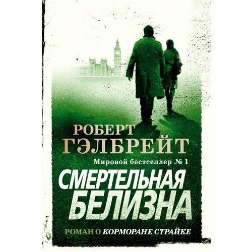 """Роберт Гэлбрейт """"Смертельная белизна"""""""