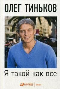 Тиньков О.Ю.