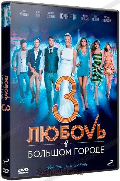 Любовь в большом городе 3 (DVD)