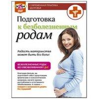 DVD Сова-Фильм Подготовка к безболезненным родам