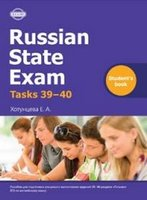 """Хотунцева Е.А. """"Russian State Exam. Writing tasks 39-40. Students book"""""""
