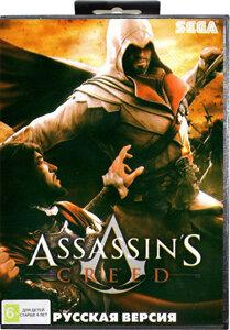 Assassin`s Creed (Sega MegaDrive)