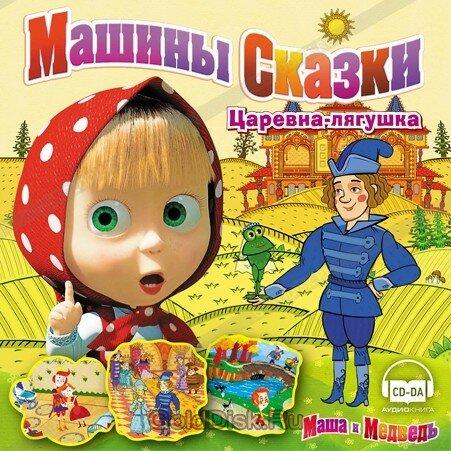 """Маша и Медведь. Машины сказки: Царевна-лягушка (CD)"""