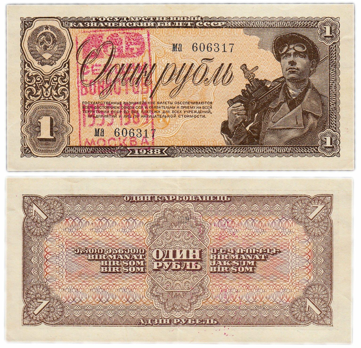 Банкнота 1 рубль 1938 с памятным штемпелем (надпечаткой) «10 лет, секции бонистов. 1959 — 1969. Москва» A170902
