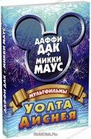 Мультфильмы Уолта Диснея: Даффи Дак + Микки Маус (DVD)