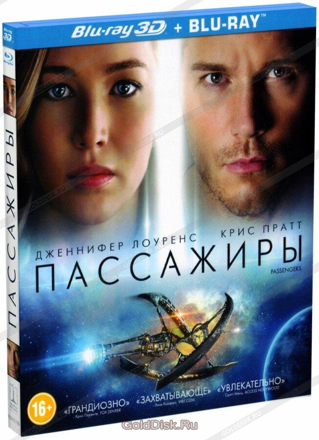 Пассажиры (Real 3D Blu-Ray + Blu-Ray)