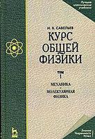 """Савельев И.В. """"Курс общей физики. В 3 томах. Том 1. Механика. Молекулярная физика. Учебное пособие"""""""