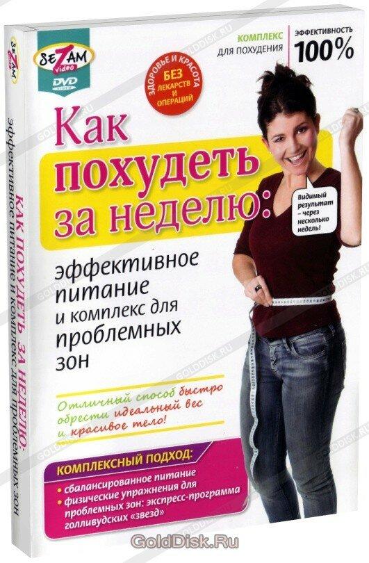 Действенный комплекс похудения