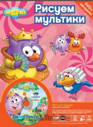 Рисуем мультики: Смешарики. Инкогнито (DVD+раскраска) (DVD)