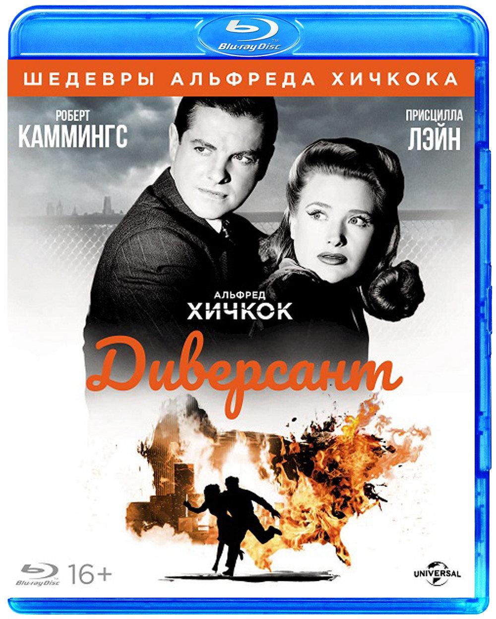 Blu-ray. Шедевры А. Хичкока. Диверсант