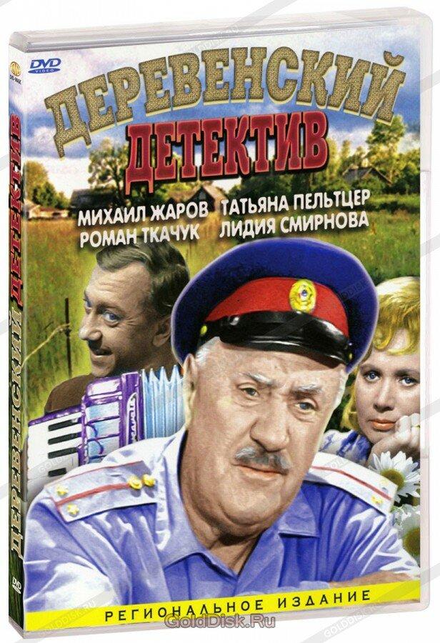 Деревенский детектив (DVD)