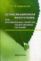 """Барнаулов О. Д. """"Детоксикационная фитотерапия, или противоядные свойства лекарственных растений."""""""
