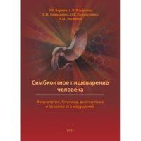 Симбионтное пищеварение человека Физиология. Клиника, диагностика и лечение его нарушений.