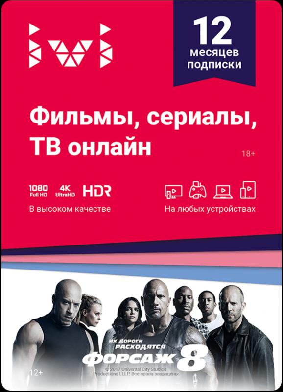 Подписка онлайн-кинотеатра ivi на 12 месяцев