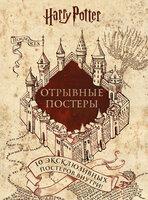 Гарри Поттер. Альбом с отрывными плакатами