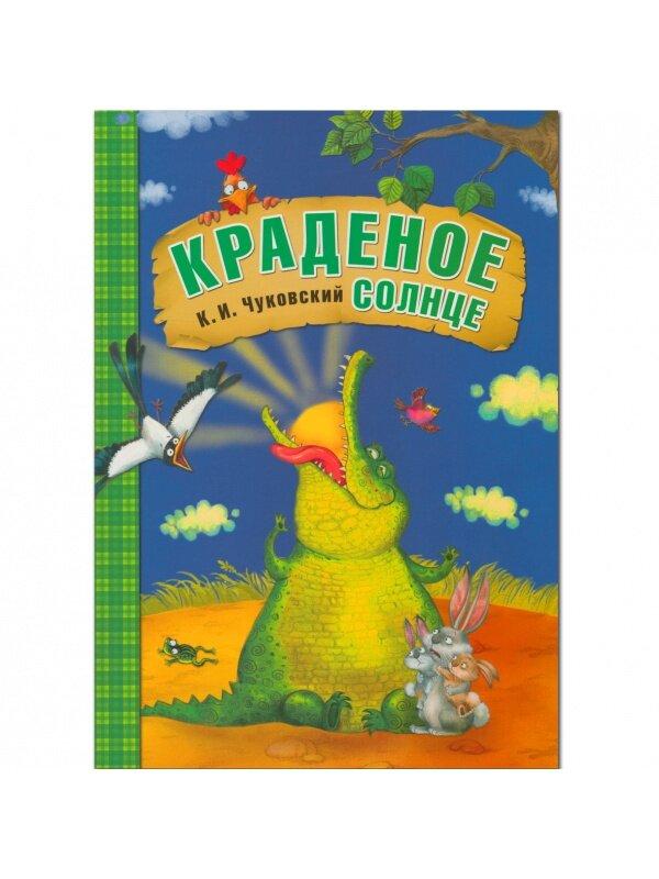 Любимые сказки Краденое солнце книга в мягкой обложке Чуковский К. И. Мозаика-синтез