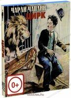 Цирк (Blu-Ray)