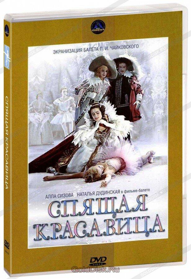 Спящая красавица (фильм-балет) (DVD)