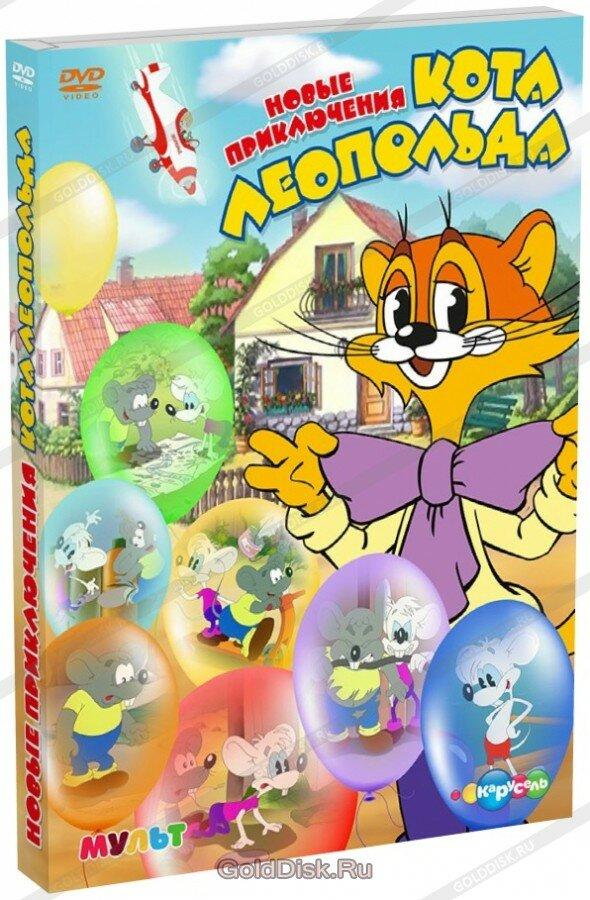 Новые приключения кота Леопольда (DVD)