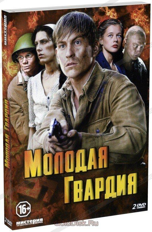 Молодая гвардия (2 DVD)