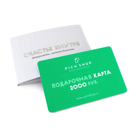 Подарочная карта PichShop 2000