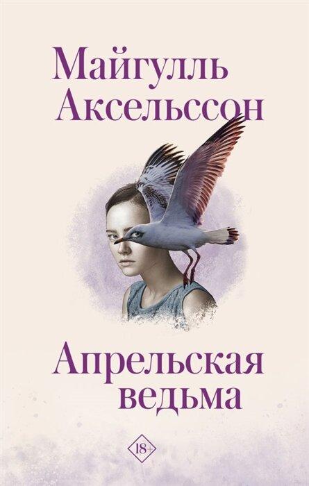 """Аксельссон М. """"Апрельская ведьма"""""""